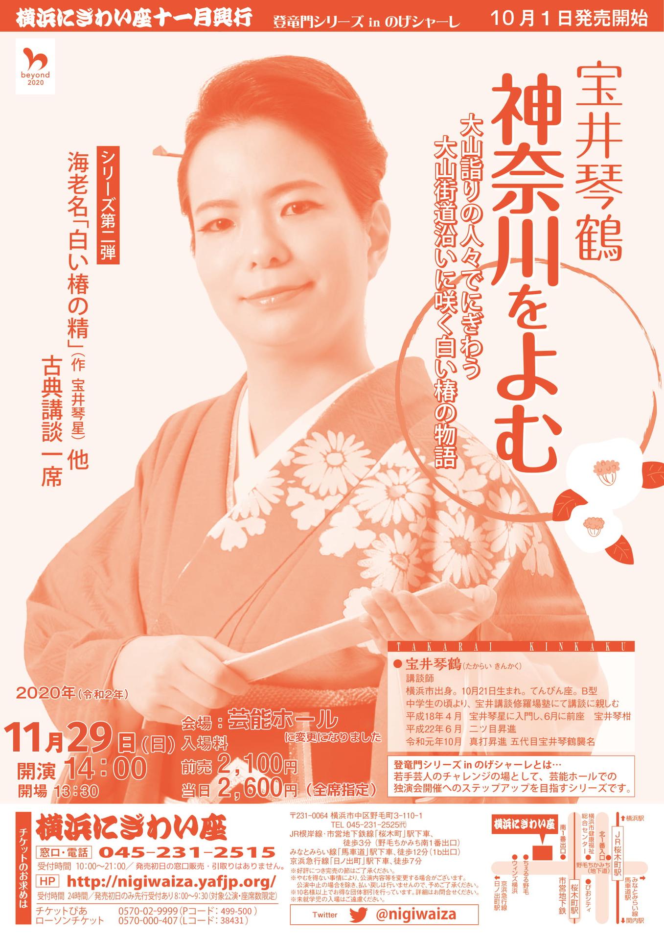 20201129宝井琴鶴.jpg